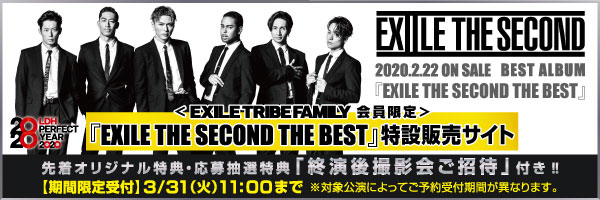 EXILE TRIBE FAMILY会員限定「EXILE THE SECOND THE BEST」特設販売サイト