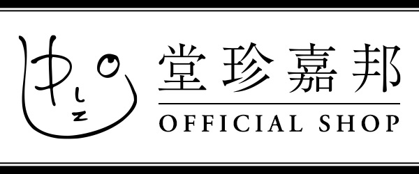 堂珍嘉邦 OFFICIAL SHOP